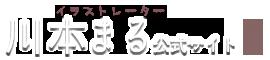 川本まる公式サイト