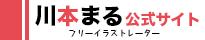 イラストレーター川本まる個人HP